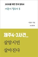 도서 이미지 - 어른이 정치사 3권 - 2030을 위한 한국 정치사
