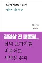 도서 이미지 - 어른이 정치사 4권 - 2030을 위한 한국 정치사