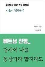 도서 이미지 - 어른이 정치사 5권 - 2030을 위한 한국 정치사