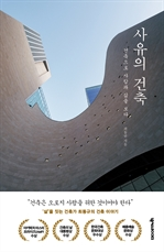 도서 이미지 - 사유의 건축