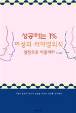 도서 이미지 - 성공하는 1% 여성의 라이벌 의식