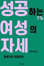 도서 이미지 - 성공하는 1% 여성의 자세