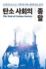 도서 이미지 - 탄소 사회의 종말