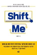 도서 이미지 - Shift Me