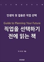 도서 이미지 - 직업을 선택하기 전에 읽는 책