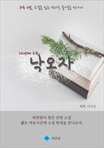 도서 이미지 - 하루 10분 소설 시리즈: 낙오자