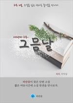 도서 이미지 - 하루 10분 소설 시리즈: 그믐달