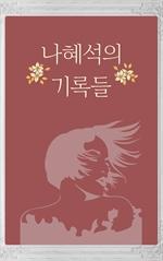 도서 이미지 - 나혜석의 기록들