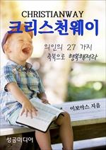 도서 이미지 - 크리스천웨이(의인의 27가지 축복으로 행복해져라)