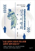 도서 이미지 - 삼국지평화
