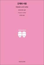도서 이미지 - 간계와 사랑
