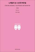도서 이미지 - 노예들의 섬/순진한 배우들