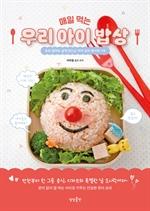 도서 이미지 - 매일 먹는 우리 아이 밥상
