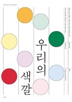 도서 이미지 - 우리의 색깔