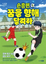 도서 이미지 - 손흥민 꿈을 향해 달려라 1권