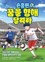 도서 이미지 - 손흥민 꿈을 향해 달려라 2권
