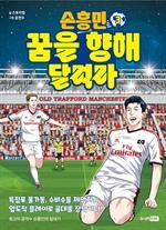도서 이미지 - 손흥민 꿈을 향해 달려라 3권