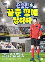 도서 이미지 - 손흥민 꿈을 향해 달려라 4권 (완결)