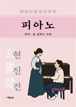 도서 이미지 - 책읽는밤한국문학 현진건 피아노·빈처·술 권하는 사회