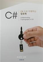 도서 이미지 - C#으로 이해하는 암호학