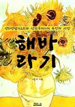 도서 이미지 - 해바라기 (센티멘털리스트와 낙천주의자의 우정과 사랑)