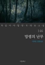 도서 이미지 - 망령의 난무 (꼭 읽어야 할 한국 대표 소설 146)