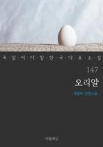 오리알 (꼭 읽어야 할 한국 대표 소설 147)