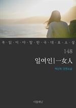 도서 이미지 - 일여인 (꼭 읽어야 할 한국 대표 소설 148)
