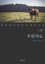 도서 이미지 - 우심 (꼭 읽어야 할 한국 대표 소설 149)