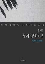 누가 망하나? (꼭 읽어야 할 한국 대표 소설 150)