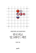 도서 이미지 - 한국 외교 업그레이드 제언