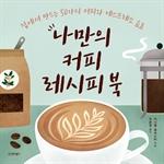 도서 이미지 - 나만의 커피 레시피 북