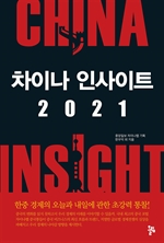 도서 이미지 - 차이나 인사이트 2021