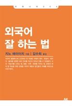 도서 이미지 - 외국어 잘 하는 법