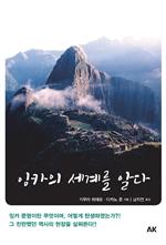 도서 이미지 - 잉카의 세계를 알다