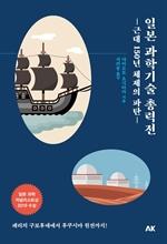 도서 이미지 - 일본 과학기술 총력전