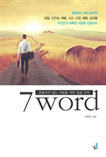 도서 이미지 - 7 word 1: 믿음과 인간성
