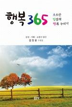 행복 365