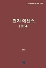도서 이미지 - 전지 에센스 TOP 4