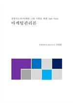도서 이미지 - 마케팅관리론