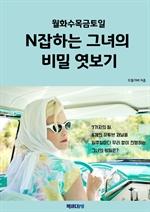도서 이미지 - 월화수목금토일, N잡하는 그녀의 비밀 엿보기