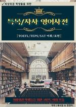 도서 이미지 - 특목/자사 영어 사전