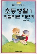 도서 이미지 - 초등생활 1 예절바른 어린이