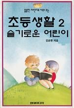 도서 이미지 - 초등생활 2 슬기로운 어린이