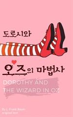 도서 이미지 - [원서] 도로시와 오즈의 마법사