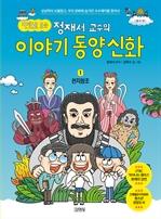도서 이미지 - 만화로 보는 정재서 교수의 이야기 동양신화 1 천지창조