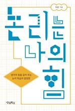 도서 이미지 - 논리는 나의 힘