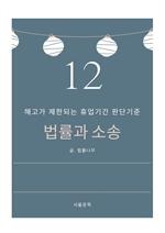 도서 이미지 - 법률과 소송 12. 해고가 제한되는 휴업기간 판단기준