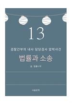 도서 이미지 - 법률과 소송 13. 검찰간부의 내사 담당검사 압박사건