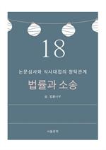 도서 이미지 - 법률과 소송 18. 논문심사와 식사대접의 청탁관계